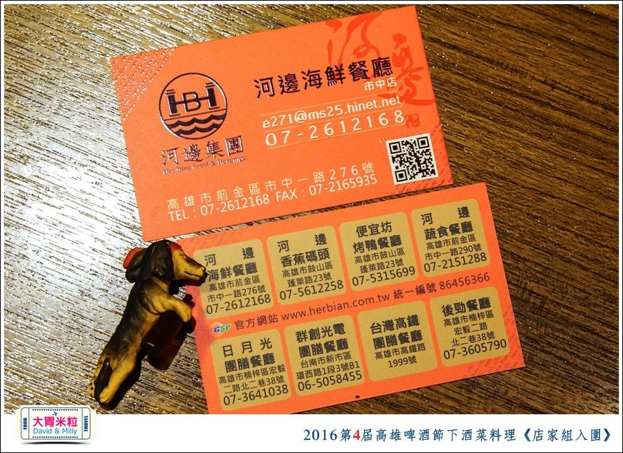 2016第4屆高雄啤酒節下酒菜料理競賽1@大胃米粒0018.jpg