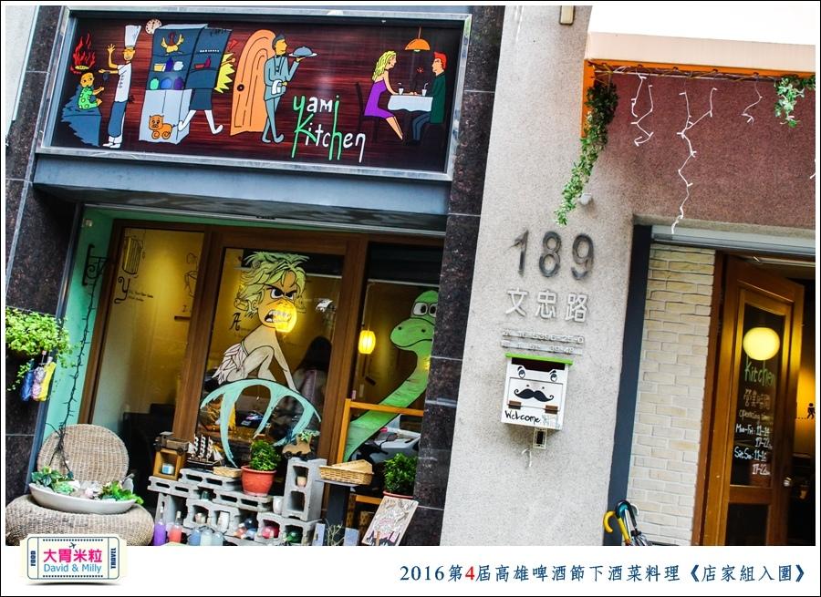 2016第4屆高雄啤酒節下酒菜料理競賽1@大胃米粒0021.jpg
