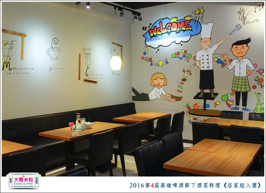 2016第4屆高雄啤酒節下酒菜料理競賽1@大胃米粒0023.jpg