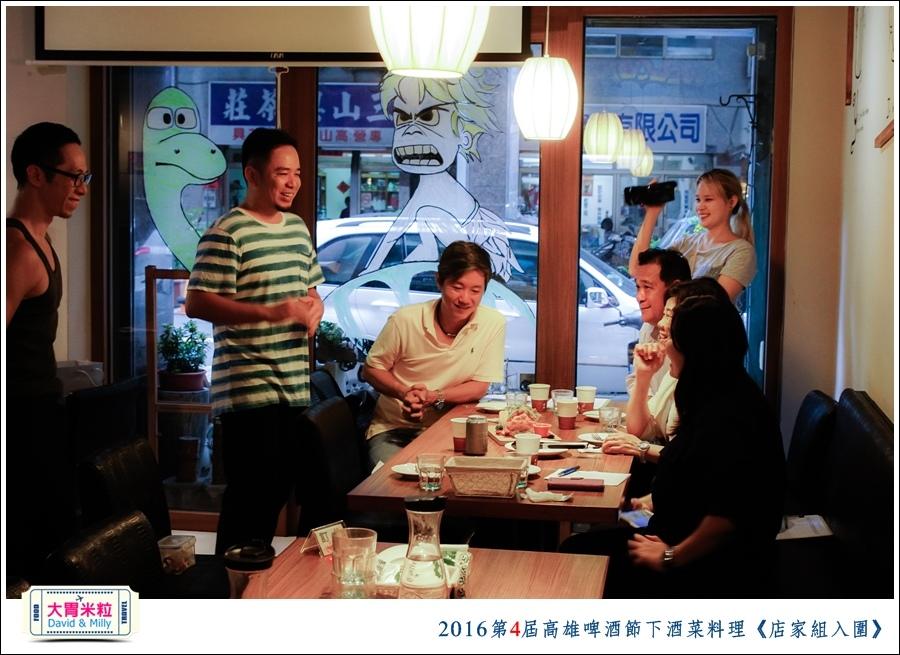 2016第4屆高雄啤酒節下酒菜料理競賽1@大胃米粒0025.jpg
