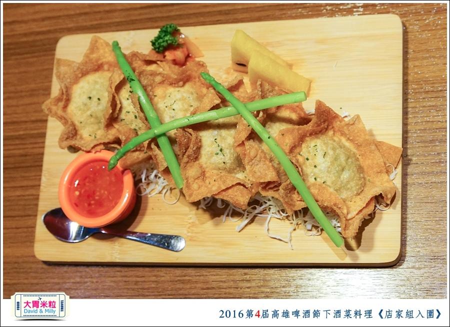 2016第4屆高雄啤酒節下酒菜料理競賽1@大胃米粒0026.jpg
