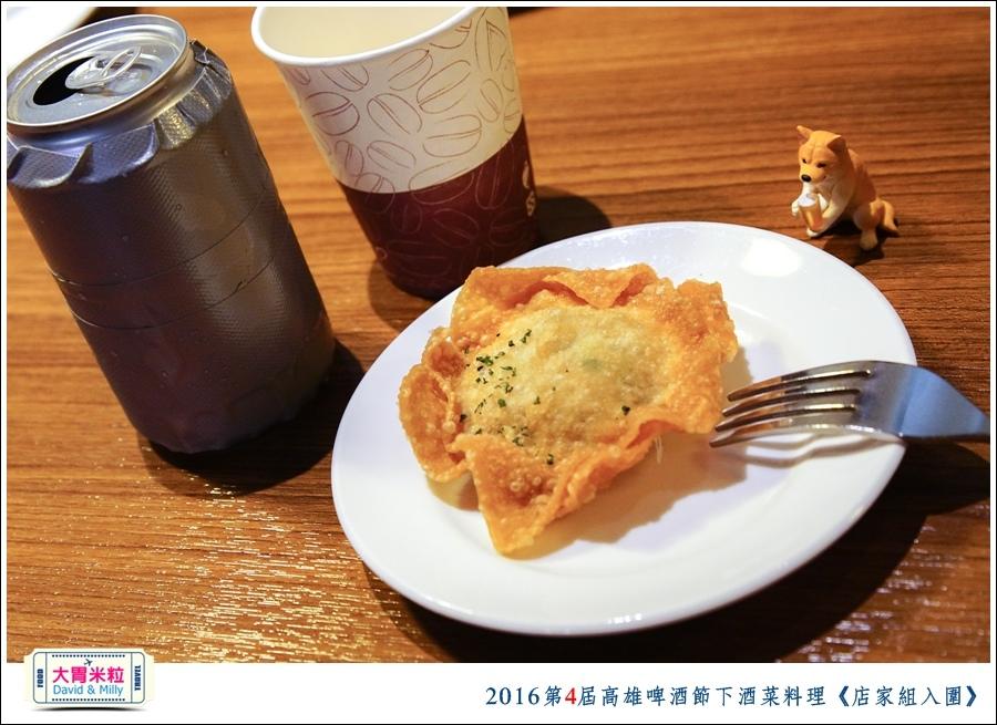 2016第4屆高雄啤酒節下酒菜料理競賽1@大胃米粒0029.jpg