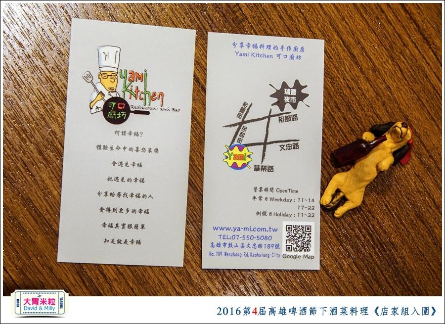 2016第4屆高雄啤酒節下酒菜料理競賽1@大胃米粒0033.jpg