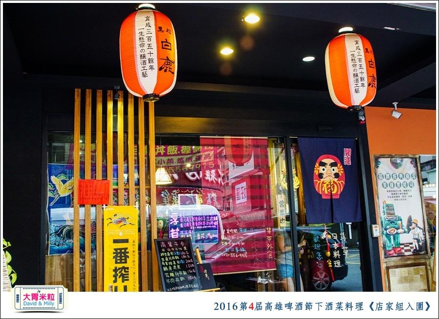 2016第4屆高雄啤酒節下酒菜料理競賽1@大胃米粒0035.jpg
