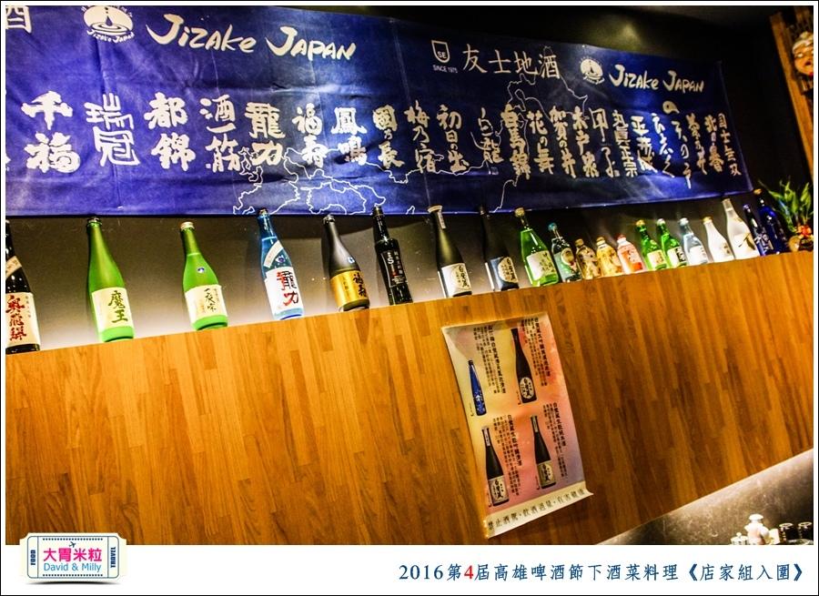 2016第4屆高雄啤酒節下酒菜料理競賽1@大胃米粒0036.jpg