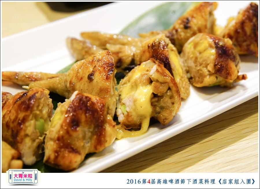 2016第4屆高雄啤酒節下酒菜料理競賽1@大胃米粒0043.jpg