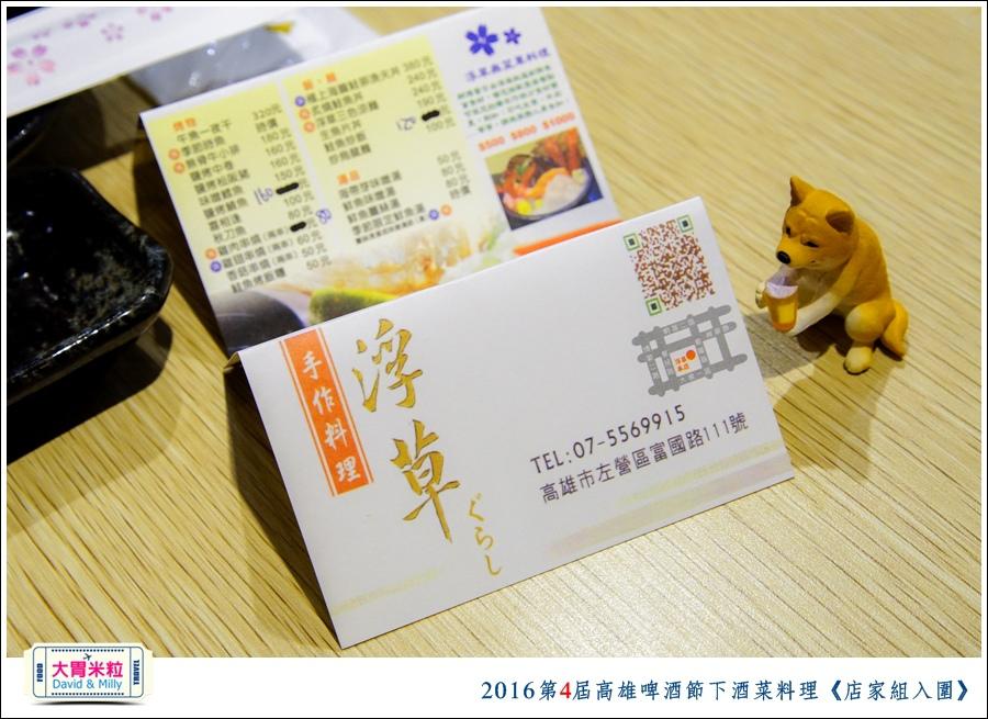 2016第4屆高雄啤酒節下酒菜料理競賽1@大胃米粒0047.jpg
