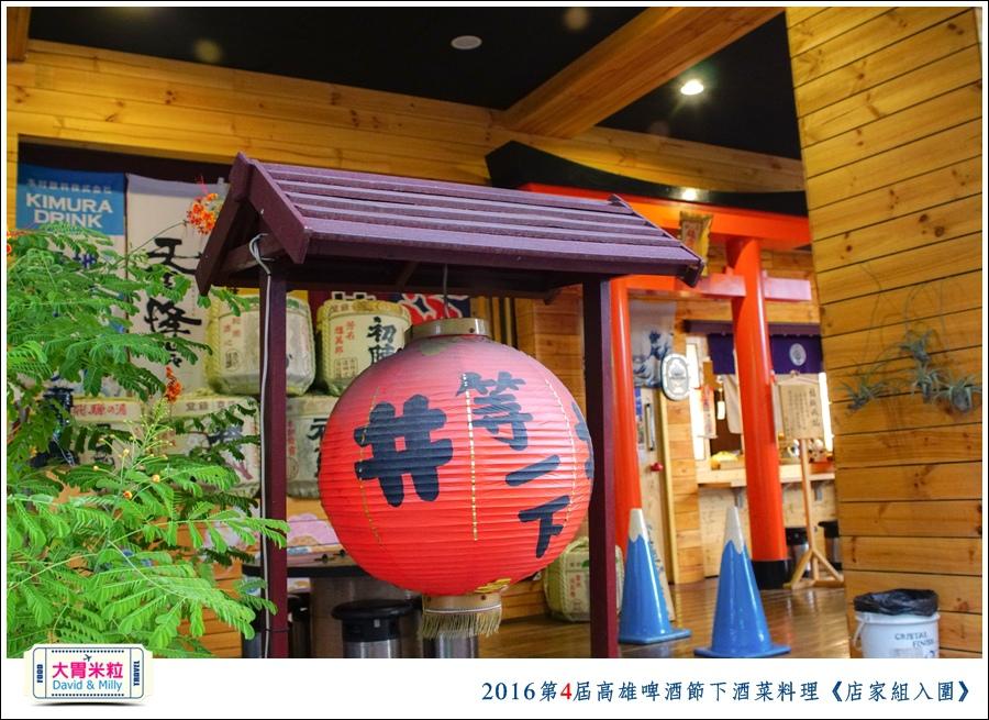 2016第4屆高雄啤酒節下酒菜料理競賽1@大胃米粒0048.jpg