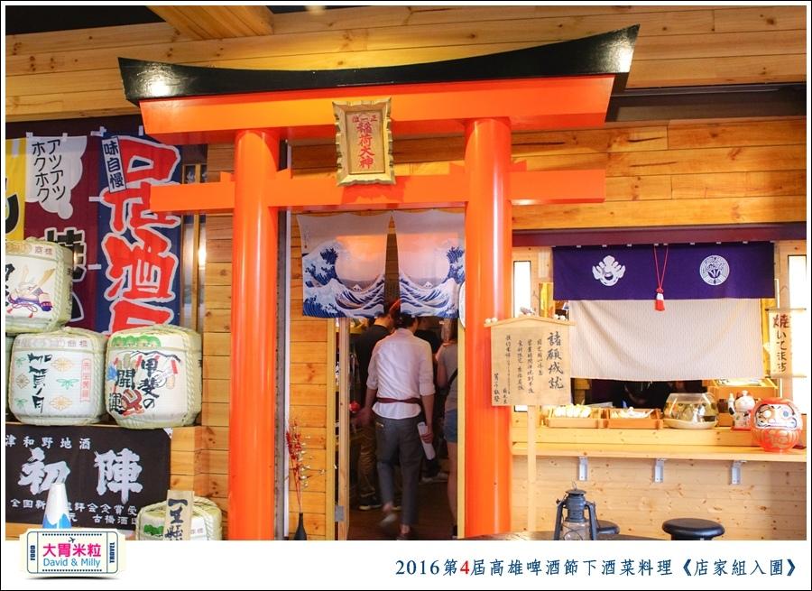 2016第4屆高雄啤酒節下酒菜料理競賽1@大胃米粒0049.jpg