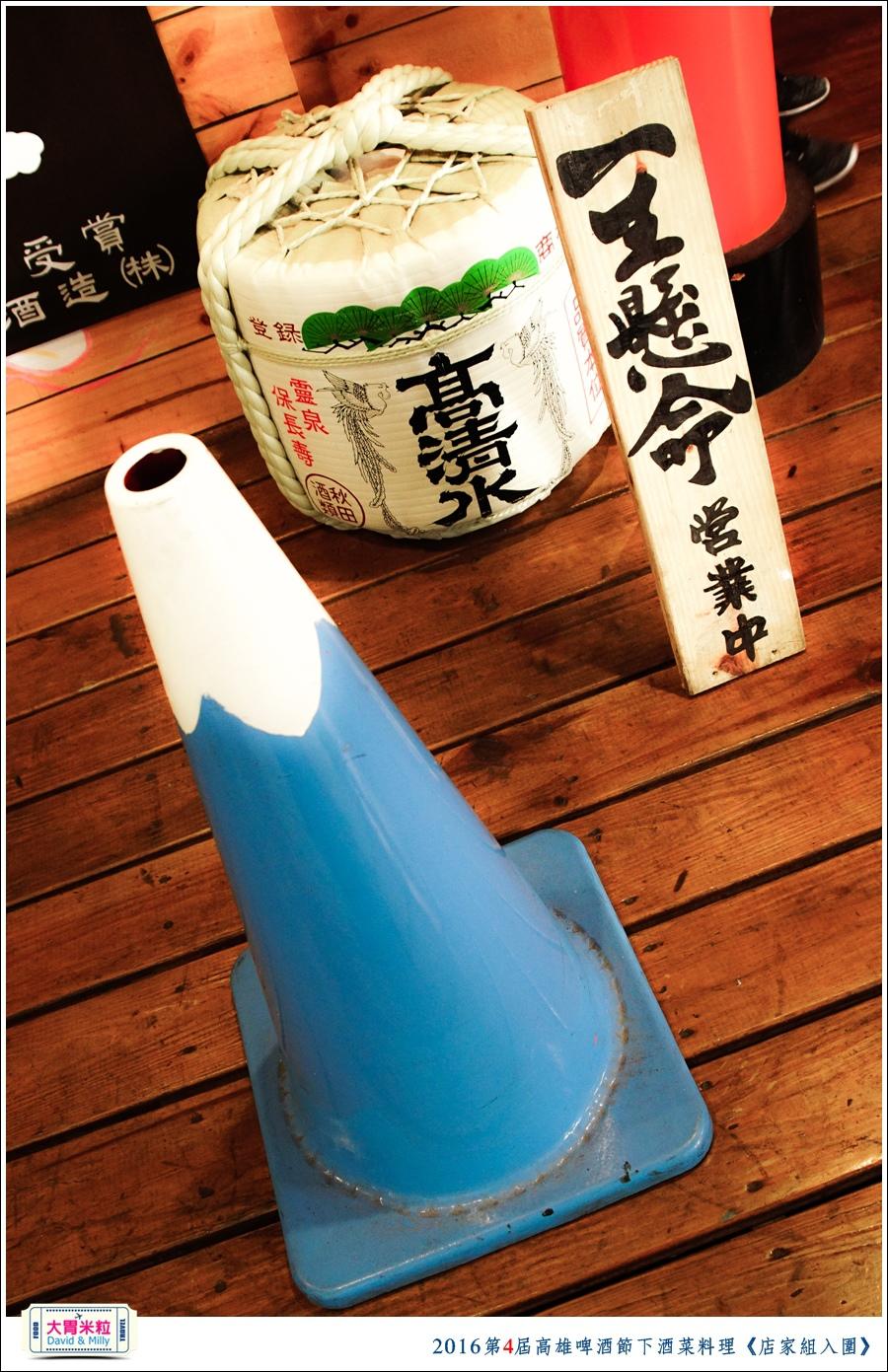 2016第4屆高雄啤酒節下酒菜料理競賽1@大胃米粒0051.jpg