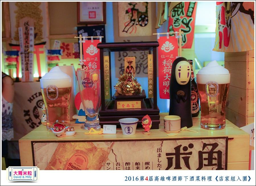 2016第4屆高雄啤酒節下酒菜料理競賽1@大胃米粒0053.jpg