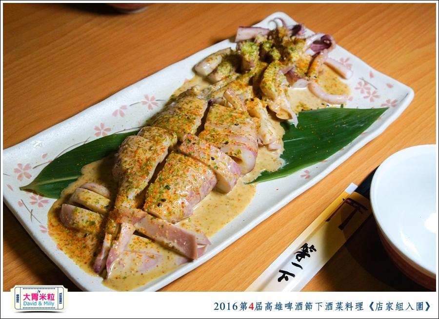 2016第4屆高雄啤酒節下酒菜料理競賽1@大胃米粒0059.jpg