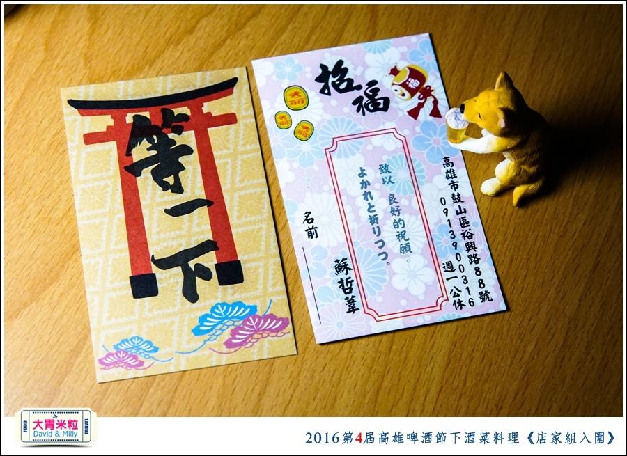 2016第4屆高雄啤酒節下酒菜料理競賽1@大胃米粒0063.jpg