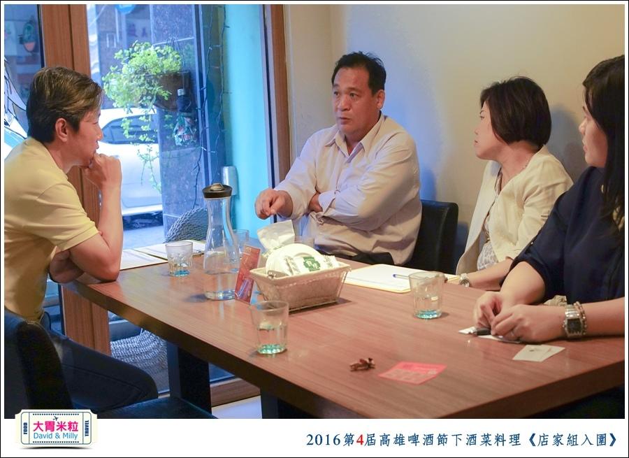 2016第4屆高雄啤酒節下酒菜料理競賽1@大胃米粒0031.jpg