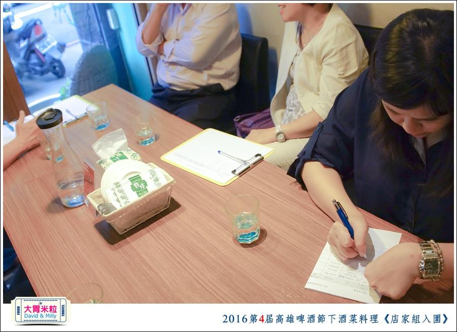 2016第4屆高雄啤酒節下酒菜料理競賽1@大胃米粒0032.jpg