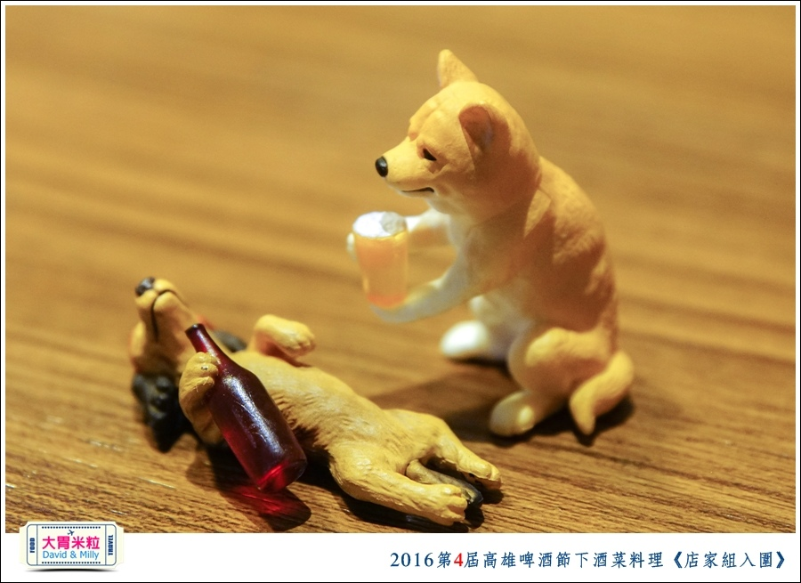 2016第4屆高雄啤酒節下酒菜料理競賽1@大胃米粒0065.jpg