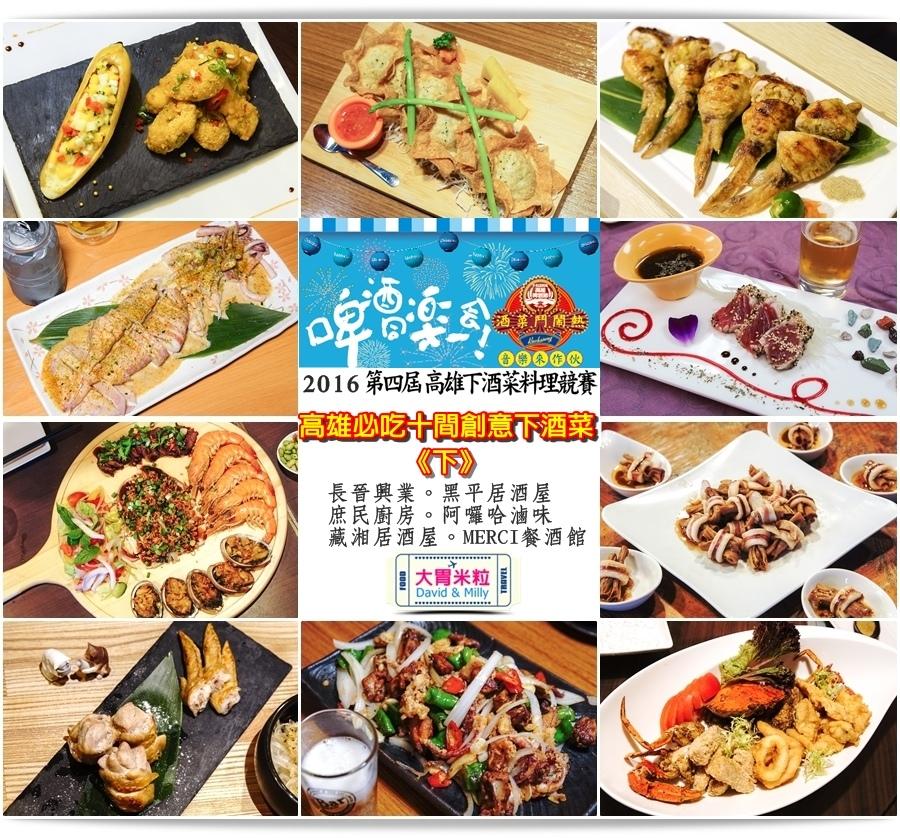 2016第4屆高雄啤酒節下酒菜料理競賽1@大胃米粒0071.jpg