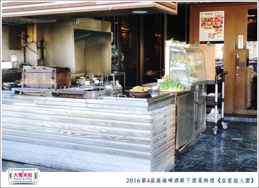 2016第4屆高雄啤酒節下酒菜料理競賽2@大胃米粒0008.jpg
