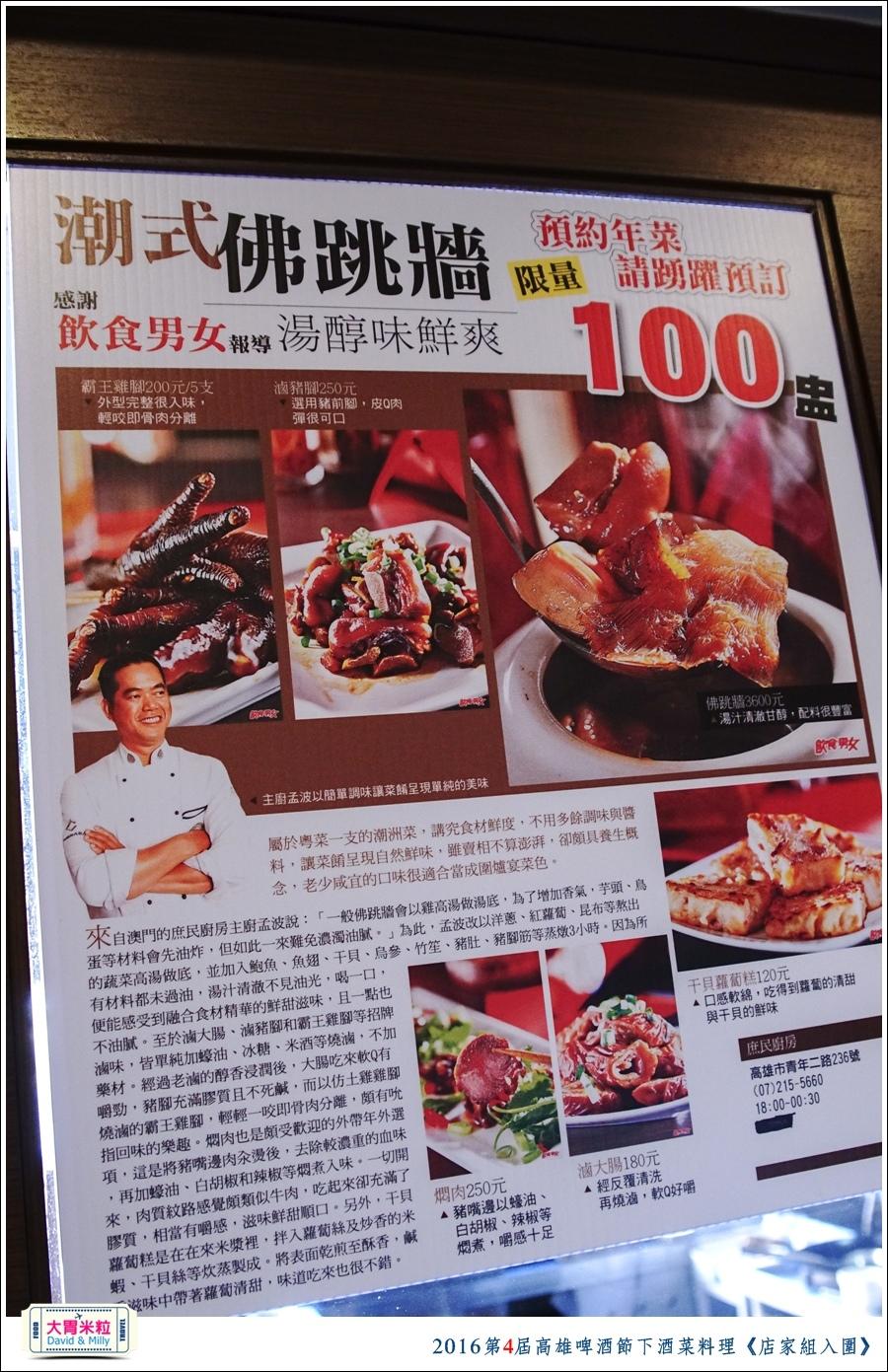 2016第4屆高雄啤酒節下酒菜料理競賽2@大胃米粒0022.jpg