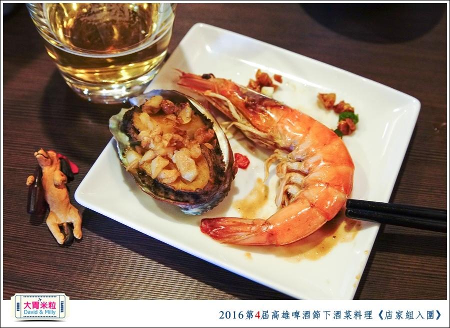 2016第4屆高雄啤酒節下酒菜料理競賽2@大胃米粒0030.jpg