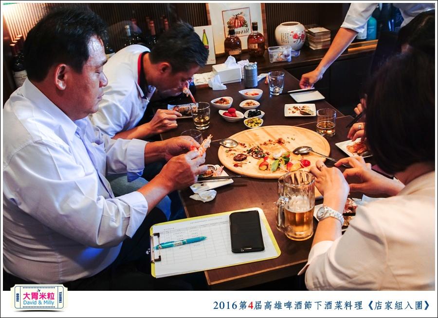 2016第4屆高雄啤酒節下酒菜料理競賽2@大胃米粒0031.jpg