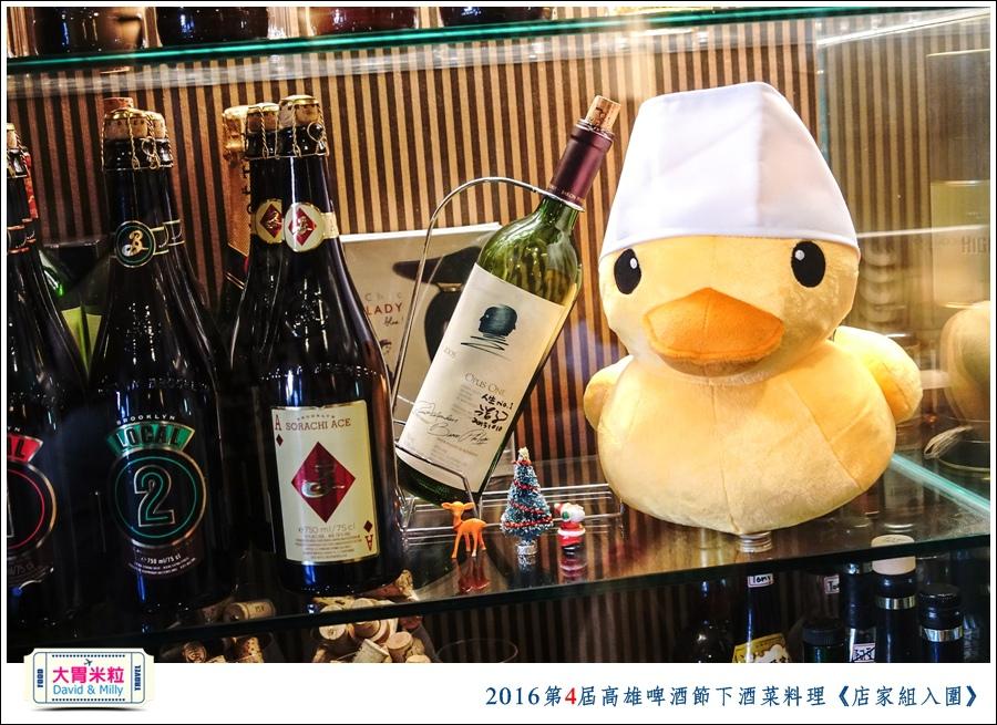 2016第4屆高雄啤酒節下酒菜料理競賽2@大胃米粒0017.jpg