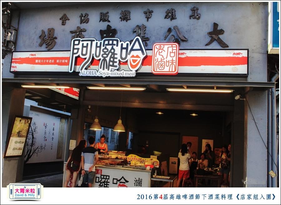 2016第4屆高雄啤酒節下酒菜料理競賽2@大胃米粒0044.jpg