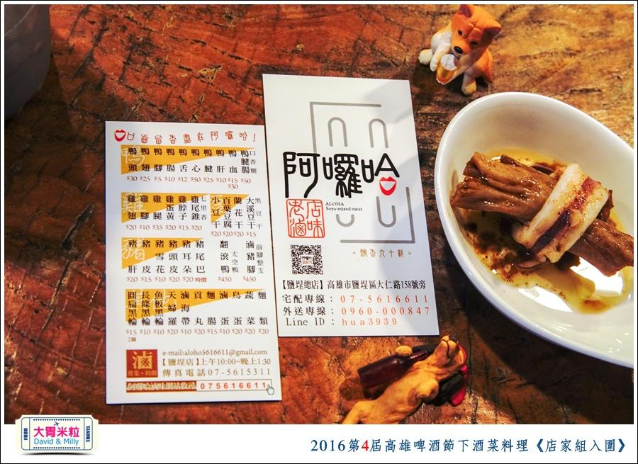 2016第4屆高雄啤酒節下酒菜料理競賽2@大胃米粒0041.jpg