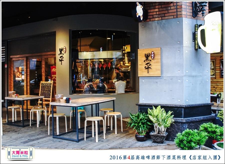 2016第4屆高雄啤酒節下酒菜料理競賽2@大胃米粒0046.jpg