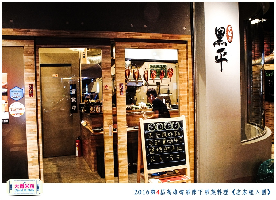 2016第4屆高雄啤酒節下酒菜料理競賽2@大胃米粒0066.jpg