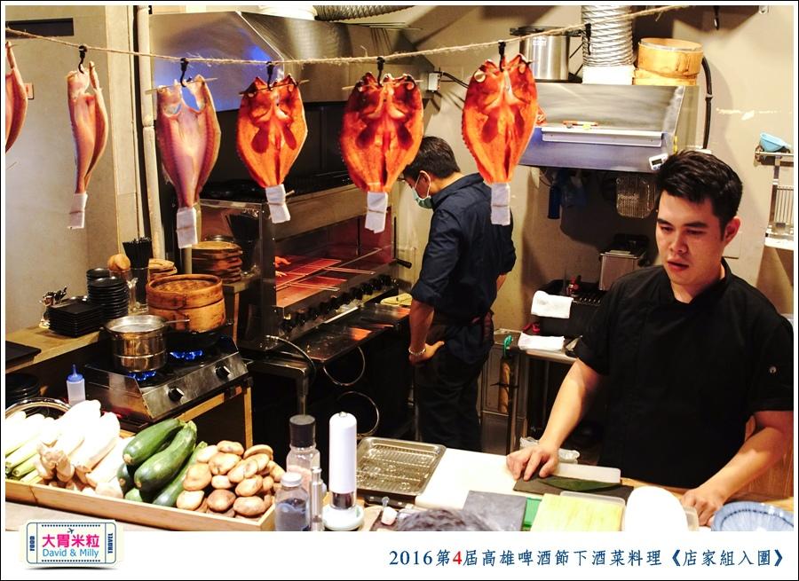 2016第4屆高雄啤酒節下酒菜料理競賽2@大胃米粒0054.jpg