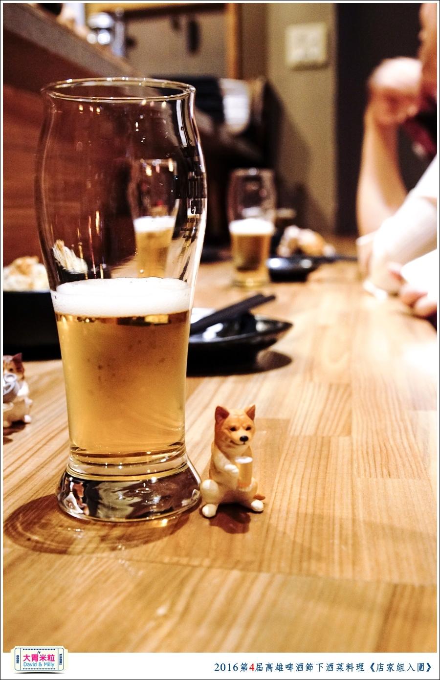 2016第4屆高雄啤酒節下酒菜料理競賽2@大胃米粒0055.jpg
