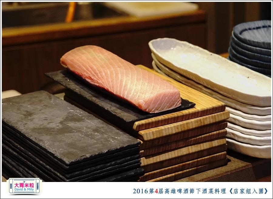 2016第4屆高雄啤酒節下酒菜料理競賽2@大胃米粒0051.jpg