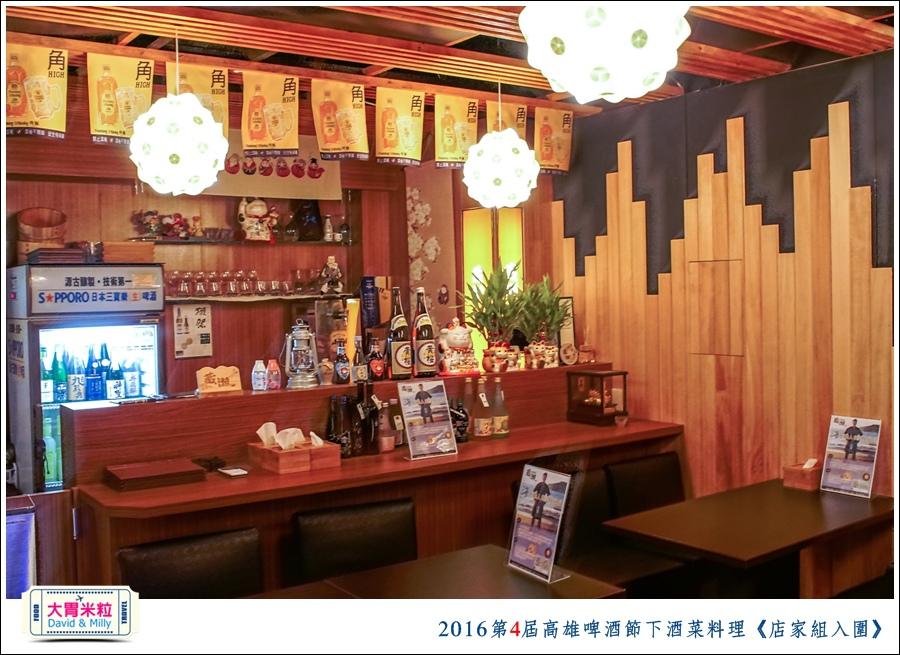 2016第4屆高雄啤酒節下酒菜料理競賽2@大胃米粒0071.jpg