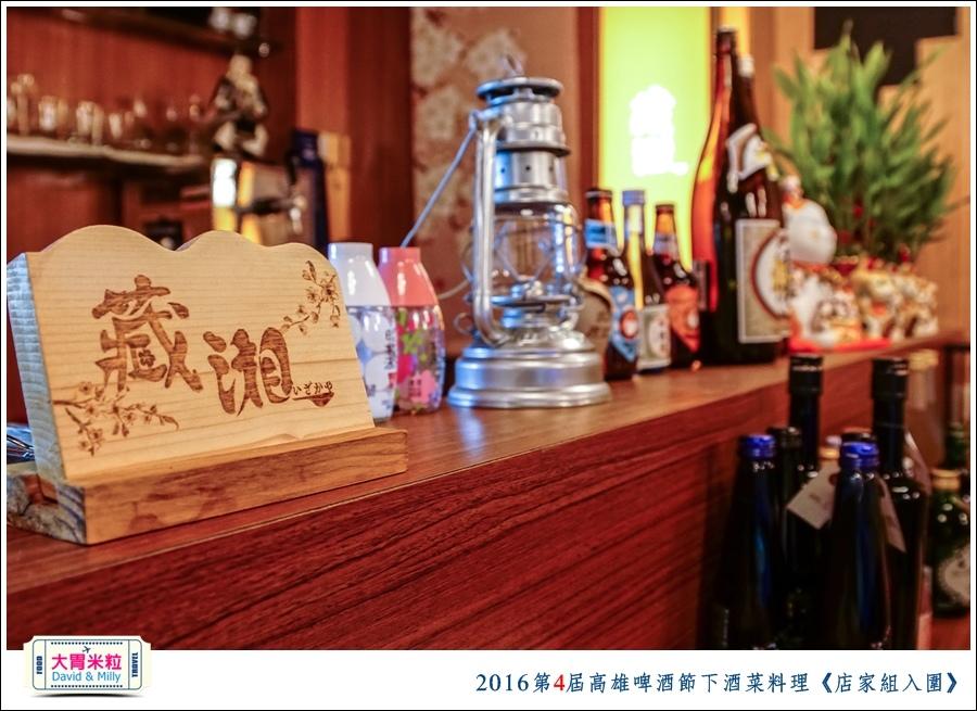 2016第4屆高雄啤酒節下酒菜料理競賽2@大胃米粒0074.jpg