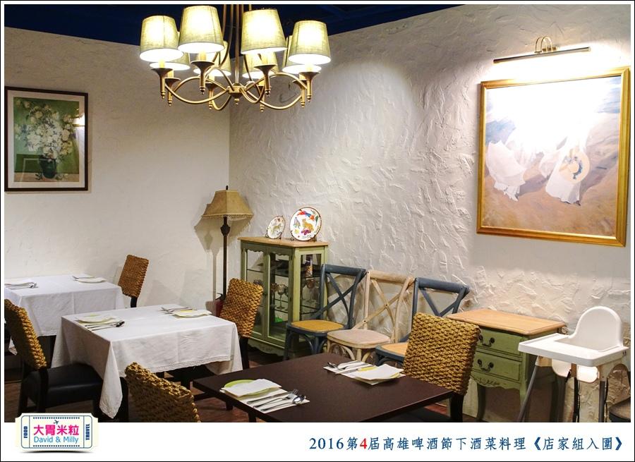 2016第4屆高雄啤酒節下酒菜料理競賽2@大胃米粒0081.jpg