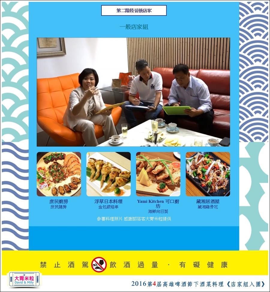 2016第4屆高雄啤酒節下酒菜料理競賽2@大胃米粒0091.jpg
