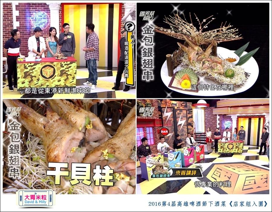 2016第4屆高雄啤酒節下酒菜料理競賽1@大胃米粒0073 (2).jpg
