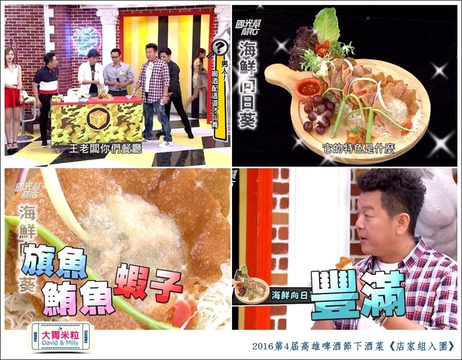 2016第4屆高雄啤酒節下酒菜料理競賽1@大胃米粒0073 (3).jpg
