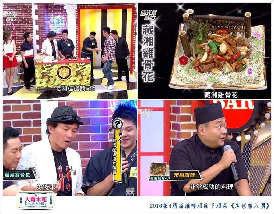 2016第4屆高雄啤酒節下酒菜料理競賽1@大胃米粒0073 (4).jpg