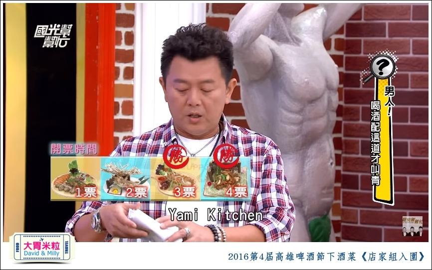 2016第4屆高雄啤酒節下酒菜料理競賽1@大胃米粒0075.jpg