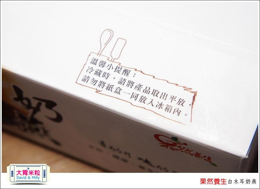 白木耳甜點推薦-果然養生白木耳奶燕@大胃米粒0005.jpg