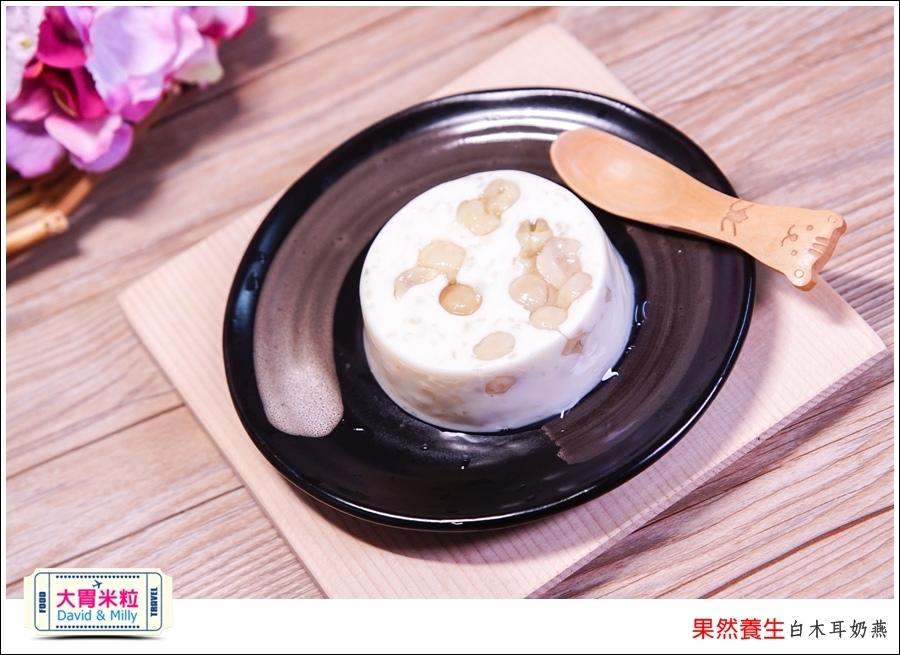 白木耳甜點推薦-果然養生白木耳奶燕@大胃米粒0014.jpg