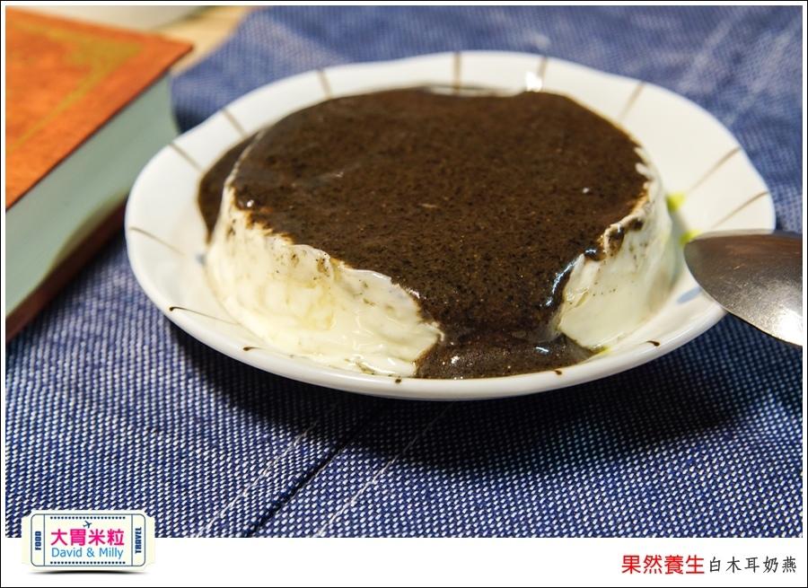 白木耳甜點推薦-果然養生白木耳奶燕@大胃米粒0016.jpg