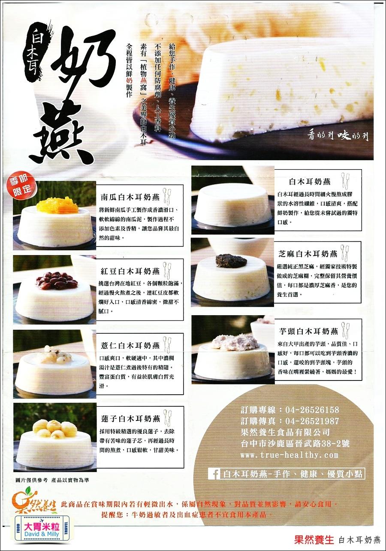 白木耳甜點推薦-果然養生白木耳奶燕@大胃米粒0033 (2).jpg
