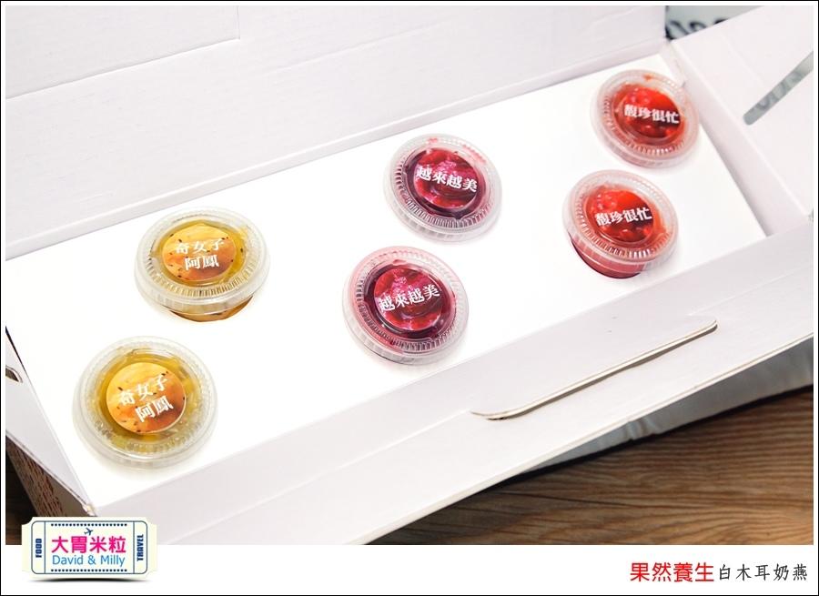 白木耳甜點推薦-果然養生白木耳奶燕@大胃米粒0018.jpg