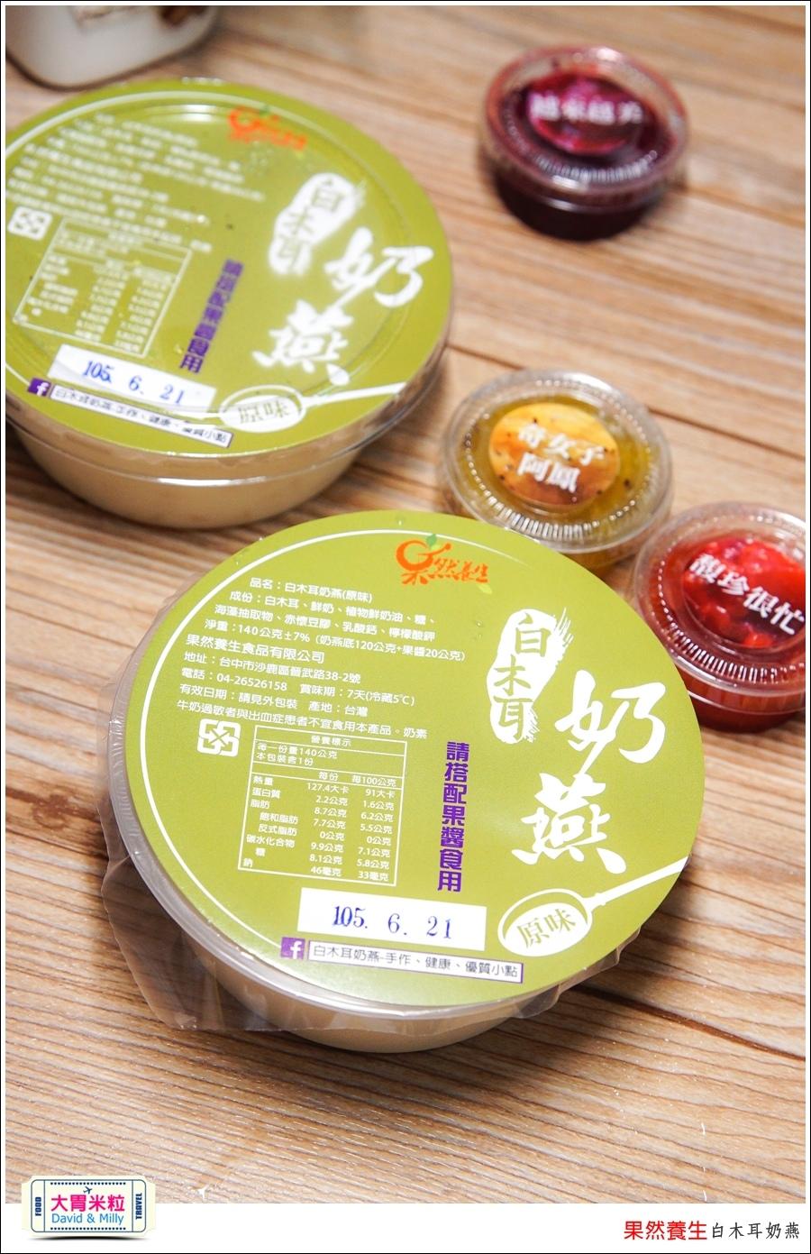 白木耳甜點推薦-果然養生白木耳奶燕@大胃米粒0022.jpg