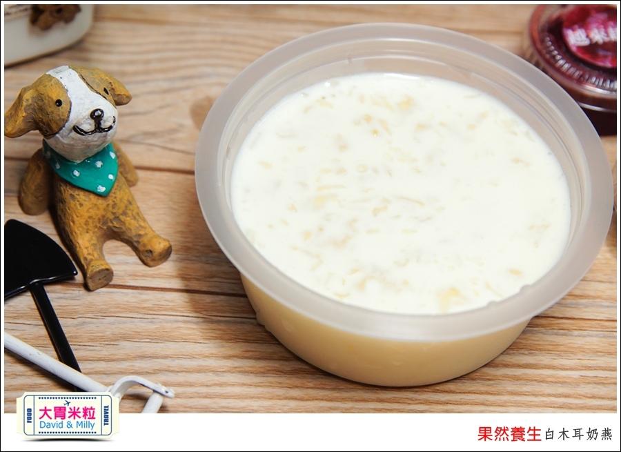 白木耳甜點推薦-果然養生白木耳奶燕@大胃米粒0023.jpg
