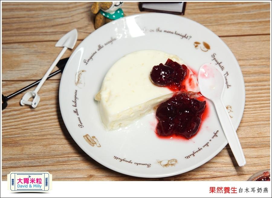 白木耳甜點推薦-果然養生白木耳奶燕@大胃米粒0026.jpg