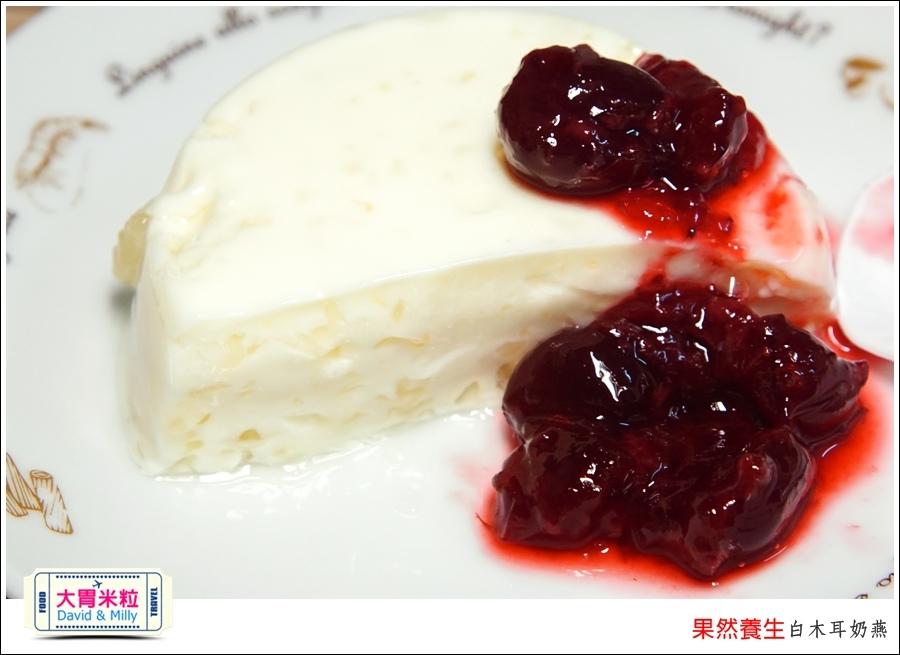 白木耳甜點推薦-果然養生白木耳奶燕@大胃米粒0027.jpg
